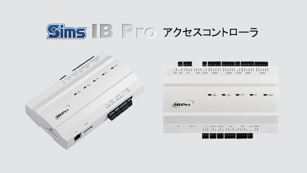 IB Proアクセスコントローラー