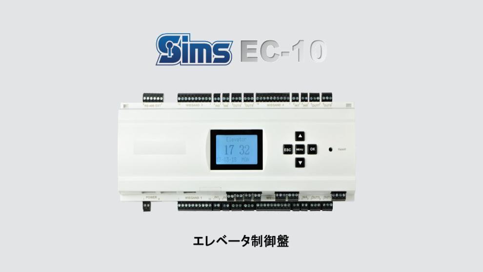 EC-10(エレベータ指定階制御用制御版)